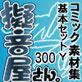 コミック素材集【擬音屋さん。】基本セットY300 Vol.1
