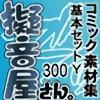 [青的書庫] の【コミック素材集【擬音屋さん。】基本セットY300 Vol.1】