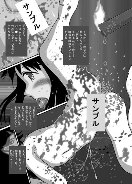 [路地工房] の【沼のひびき〜老人とオトコノコ2〜】