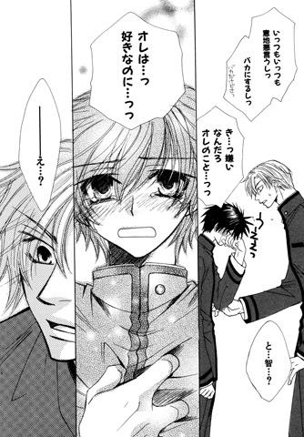 [海王社] の【意地悪なアイツ】