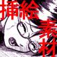 [GUNsRYU] の【R18挿絵素材集【眼鏡っこ編】】