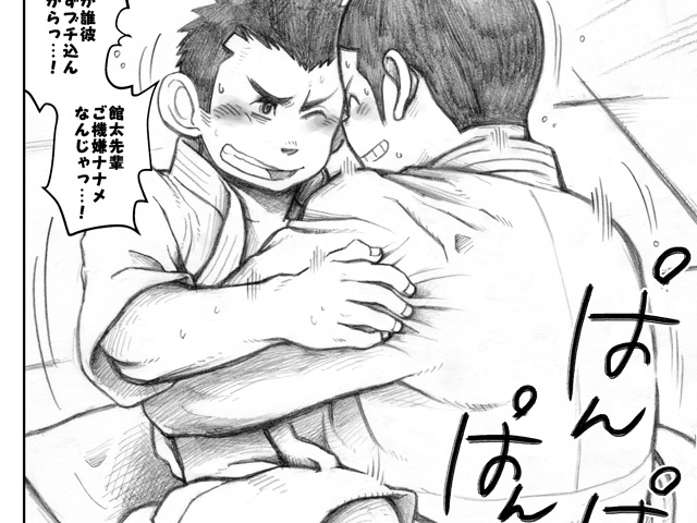 漫画版あわせてイッぱつ!01