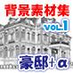 [有楽舎工房] の【マンガ背景素材集「You楽Luck」Vol.1「豪邸+α」】