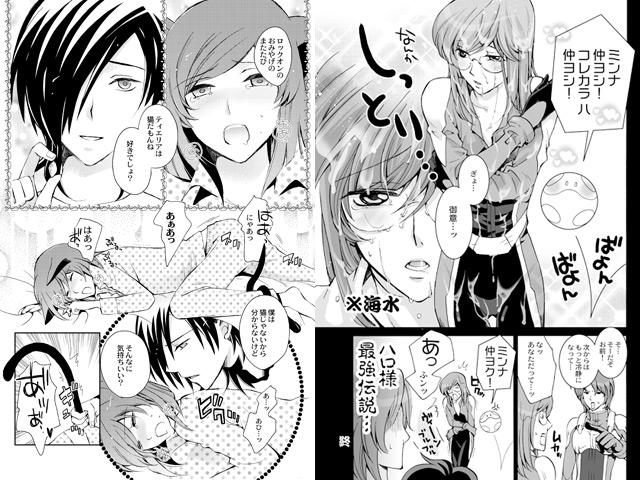 ガン○ム00・アレティエ再録集