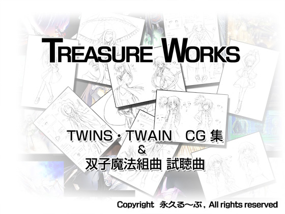 Treasure Works �`TWINS�ETWAIN CG �W �� �o�q���@�g�� �����ȁ`