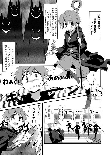 [gymno] の【見習い魔術師の任務!】
