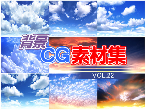 著作権フリー背景CG素材集VOL.22
