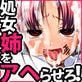 [さくらぷりん] の【姉発情期 -ウソ!わたし弟に堕とされちゃう!?-】