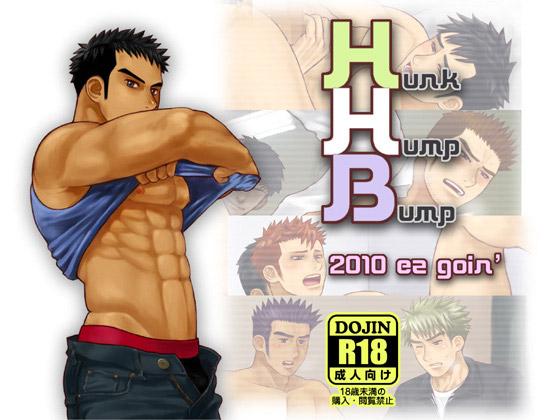 [ez goin'] の【Hunk Hump Bump】