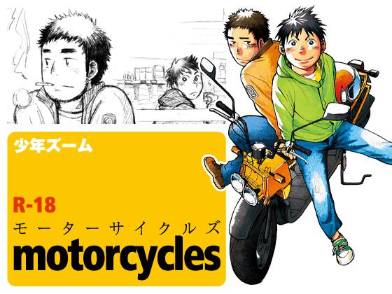 [少年ズーム] の【motorcycles】