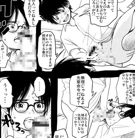 [どろんこ夕焼] の【いじめエピデミック】