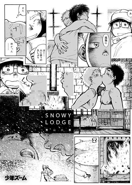 [少年ズーム] の【SNOWY LODGE 雪山小屋】