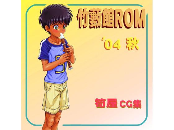 [筍御飯&ぶあいふぁむ] の【竹藪館ROM'04秋】