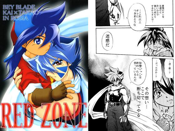[妖怪倶楽部] の【RED ZONE】