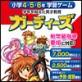 【Win版】小学4・5・6年学習ゲーム ガーディーズ 新学習