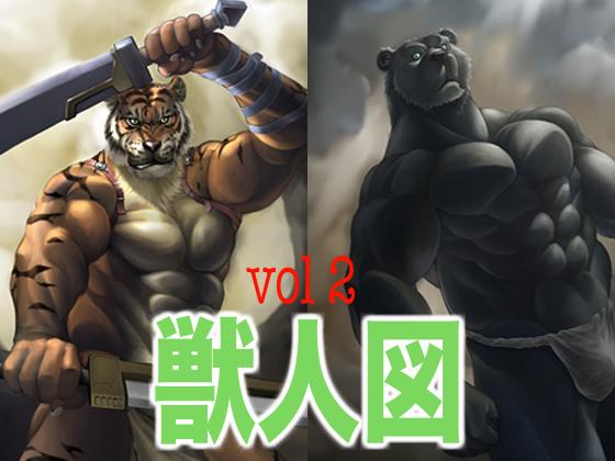 【50%OFF!】獣人図2【春のキャンペーン】の紹介画像