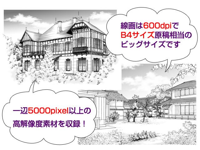 [有楽舎工房] の【マンガ背景素材集「You楽Luck」MyTownDL-House-】