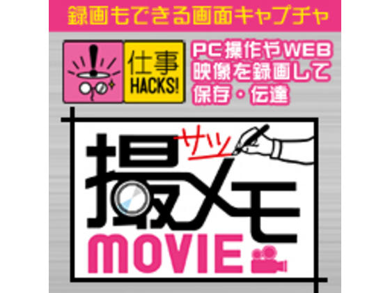 �B����MOVIE�i�d��HACKS!�V���[�Y�j�y���f�B�A�i�r�z�̏Љ�摜