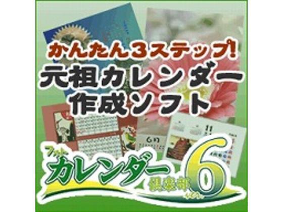 フォトカレンダー倶楽部 Ver.6 【メディアナビ】の紹介画像