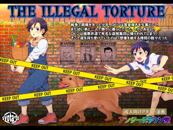[アンダーグラウン堂] の【The Illegal Torture】