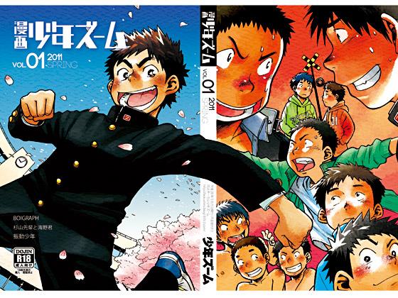 [少年ズーム] の【漫画少年ズーム vol.01】