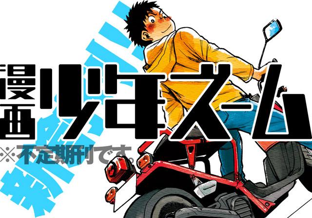 漫画少年ズーム vol.01