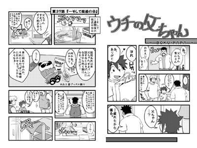 ウチの父ちゃん14『父ちゃんアニメになる』