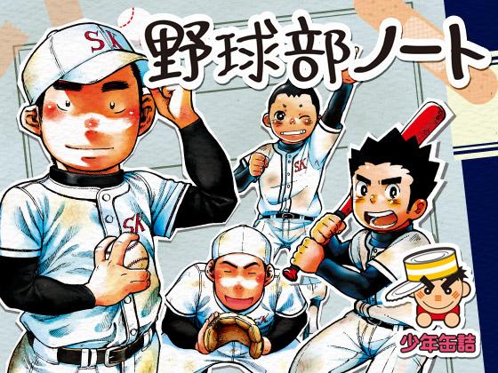 [少年ズーム] の【野球部ノート】
