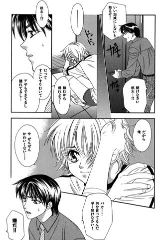 [海王社] の【ショットガン・マリッジ】
