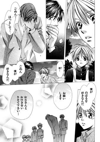 [海王社] の【さあ恋におちたまえ3】