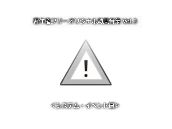 著作権フリーオリジナル効果音集 Vol.3 システム・イベント編の紹介画像