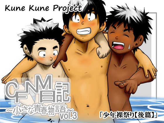 [Kune Kune Project] の【CFNM日記〜小さな青春物語〜 vol.3】
