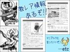 [大空魔竜を支持する会] の【DRAGON Vol.13 & 14】