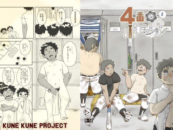 [Kune Kune Project] の【4番のポゼッション L】