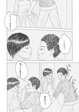 [prismatic boy] の【少年達の一日】
