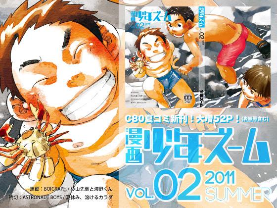 [少年ズーム] の【漫画少年ズーム vol.02】