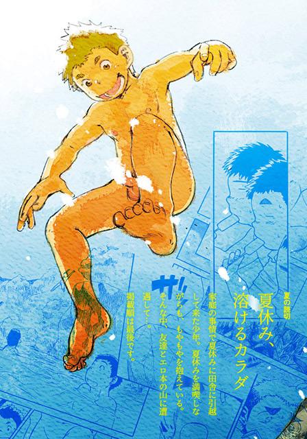 漫画少年ズーム vol.02