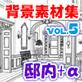 [有楽舎工房] の【マンガ背景素材集「You楽Luck」Vol.5「邸内+α」 】