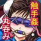 [悠久水仙館] の【カプ魂 丸呑み特級酒】