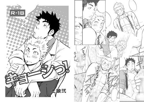 [Draw Two] の【コーチっ!+キョーシっ!】