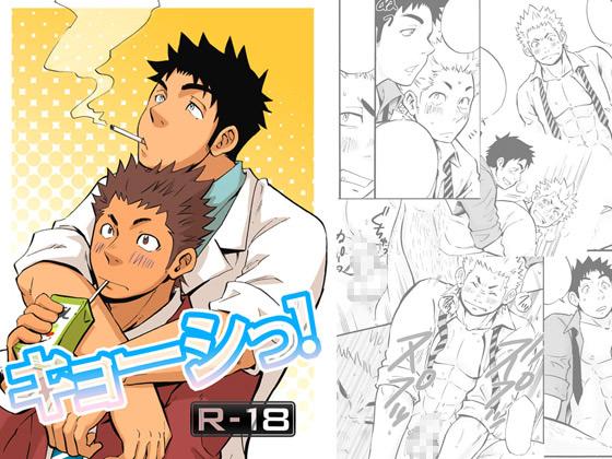 [Draw Two] の【キョーシっ!】