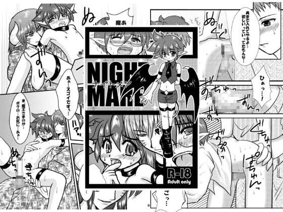 [Happydrop ] の【Night mare】