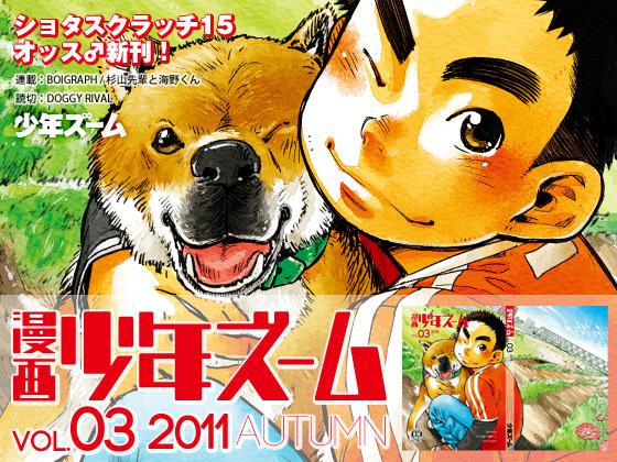 [少年ズーム] の【漫画少年ズーム vol.03】
