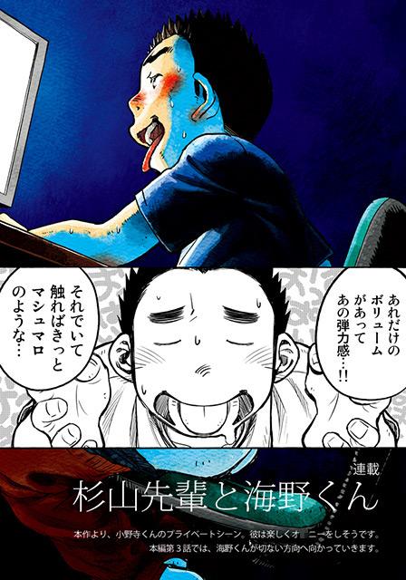 漫画少年ズーム vol.03