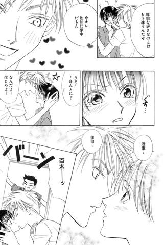 [松文館] の【LOVERS GARDEN】