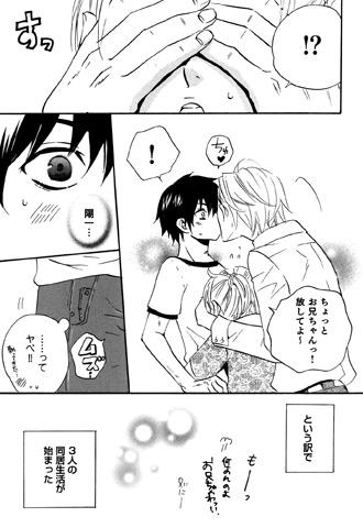 [笠倉出版社] の【キツく愛してよ】