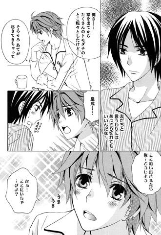 [笠倉出版社] の【恋人返却期限】
