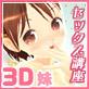 [���܂���(3D)] �́y���ɂ������̂��߂�SEX�u���z