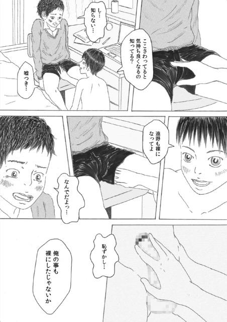 [prismatic boy] の【まぶしい2人】