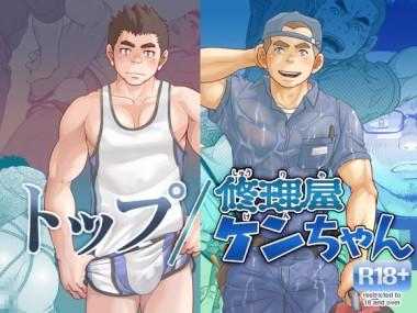 [パグミィ] の【トップ/修理屋ケンちゃん】